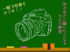 教室インタラクティブ_edited.jpg
