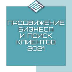 Продвижение бизнеса и поиск клиентов 2021