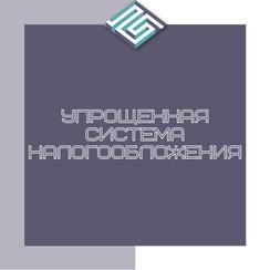 УСН - Упрощенная система налогообложения