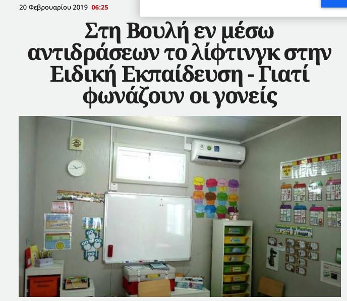 c872625b189 Θέση της Επιτρόπου Προστασίας των Δικαιωμάτων του Παιδιού Λήδας Κουρσουμπά  αναφορικά με τις διαδικασίες και τις διοικητικές πρακτικές