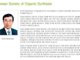 2015년 한국유기합성학회 '학술상' 수상 - 안교한 교수님