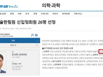 [안교한 교수님] 2019년도 한국과학기술한림원 신입 정회원 선정