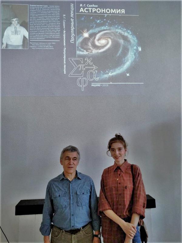 Лекция Сурдина В.Г. в Минске
