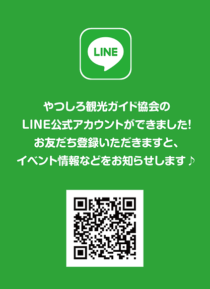 LINE登録.png