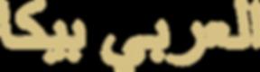 Logo MARRON_Mesa de trabajo 1.png