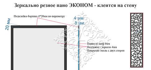 Зеркальное пано ЭКОНОМ.jpg