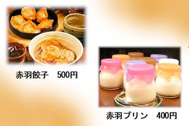 海里餃子デザート.jpg