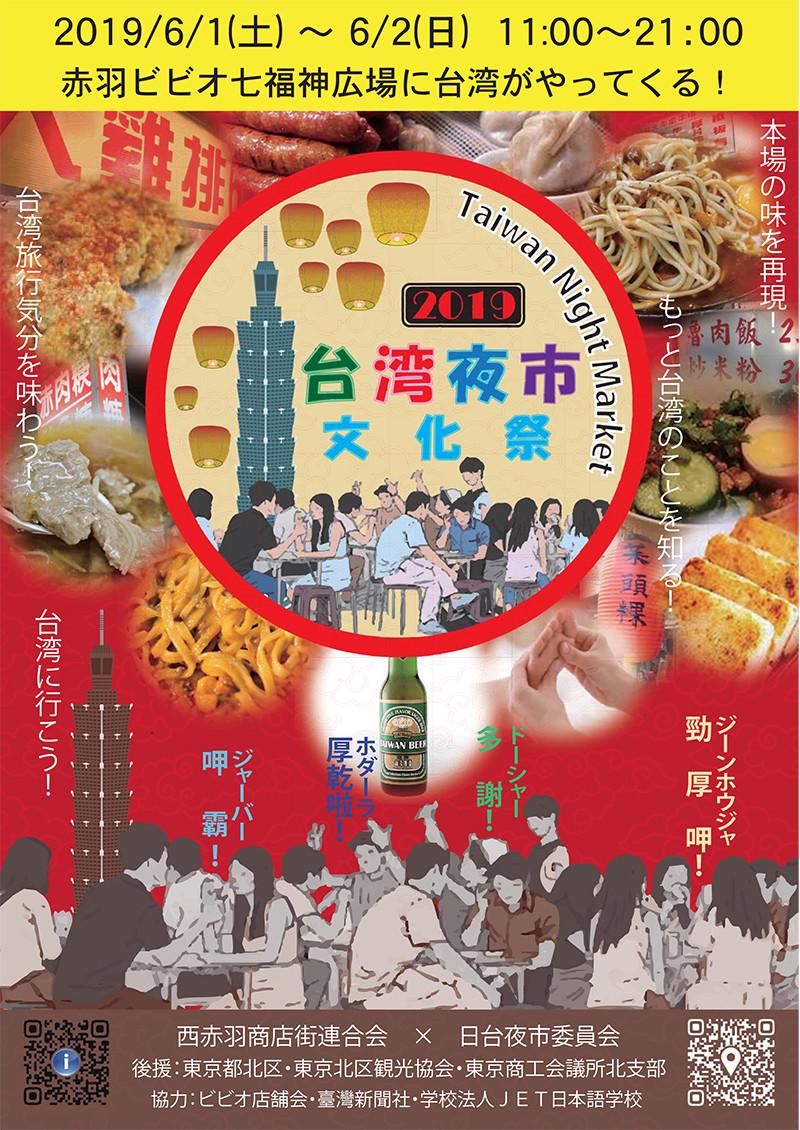 台湾夜市文化祭