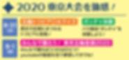 2020 東京大会を体感!