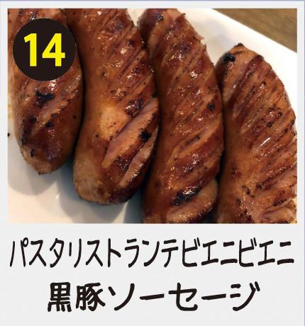 14パスタリストランテ ビエニビエニ★黒豚ソーセージ