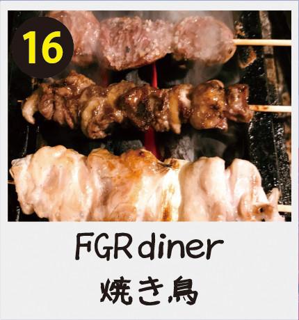 16FGR diner★焼き鳥