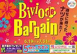 bivio_bargain_poster.jpg