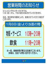 営業時間20210108.jpg