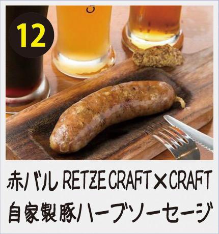 12赤バルRETZE CRAFT×CRAFT★自家製 豚ハーブソーセージ