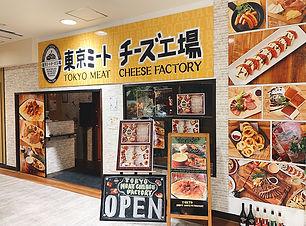 東京ミートチーズ工場.jpg