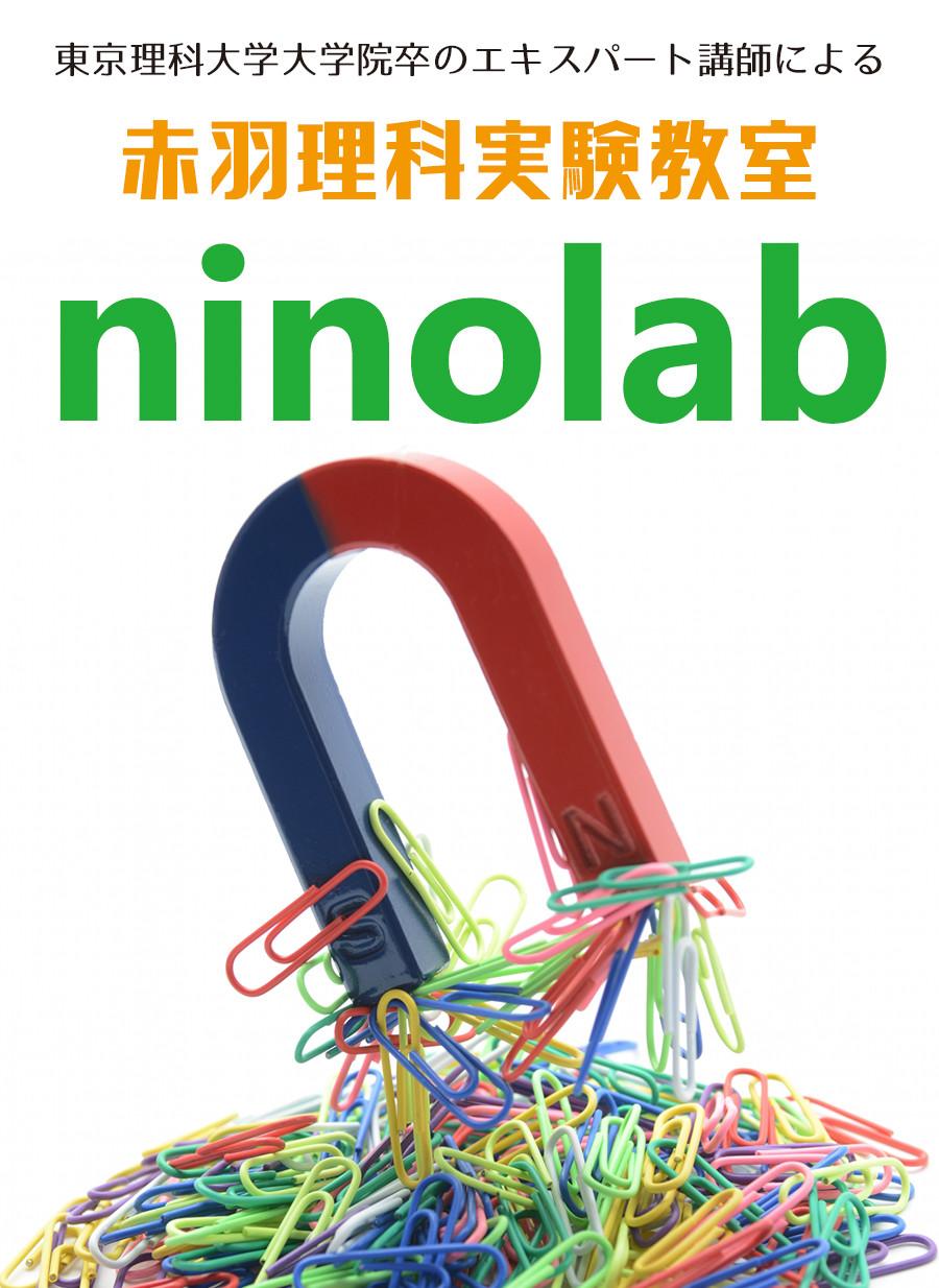 赤羽理科実験教室 ninolab