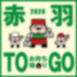 赤羽TOGO