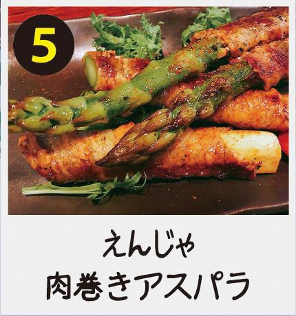 05えんじゃ★肉巻きアスパラ