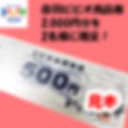 ビビオ商品券1.jpg