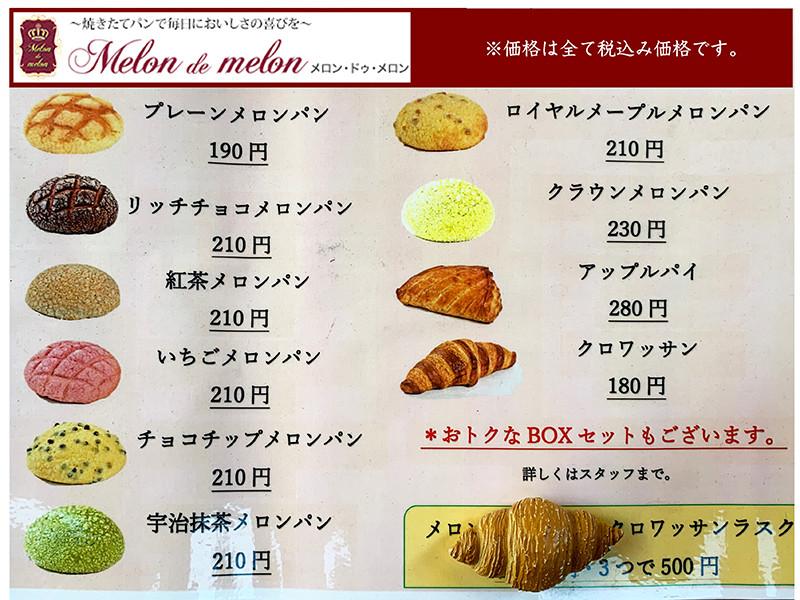 Melon de melon の焼きたてパン