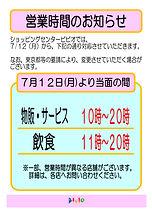 712から緊急事態宣言.jpg
