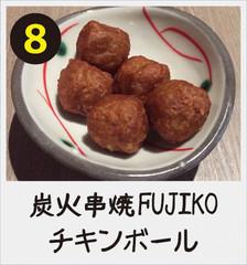 08炭火串焼 FUJIKO★チキンボール