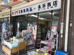 長浜文具店