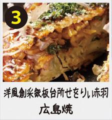 03洋風創采鉄板台所せをりぃ赤羽★広島焼き