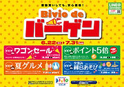 bivio_sale1806.jpg