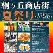桐ヶ丘商店街 夏祭り