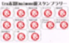 スタンプカード2.jpg