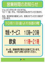 2110営業時間のお知らせ.jpg