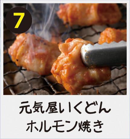 07元気屋いくどん★ホルモン焼き