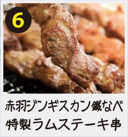 06赤羽ジンギスカン鐡なべ★特製ラムステーキ串