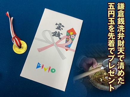 銭洗い五円.jpg