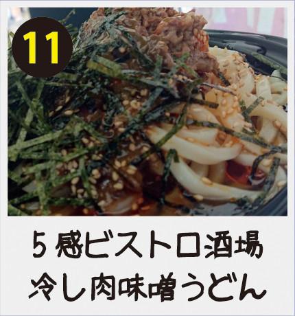 11.5感ビストロ酒場★冷し肉味噌うどん