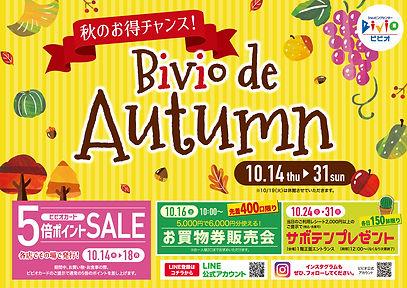 2021bivio_autumn.jpg