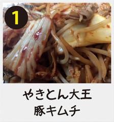 01やきとん大王★豚キムチ