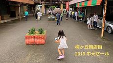 中元セール20_edited.jpg