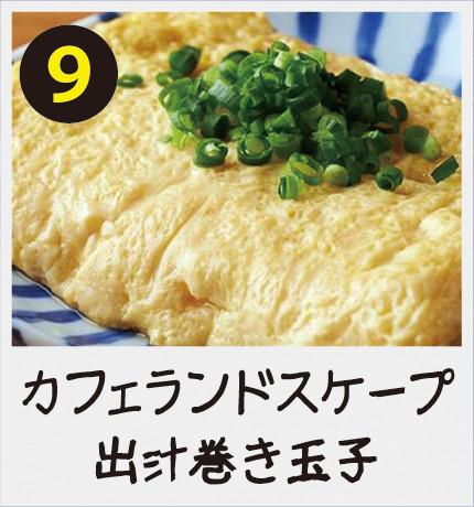 09カフェランドスケープ★出汁巻き玉子