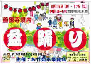 2019年 善徳寺盆踊り