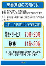 20210412まん延防止.jpg