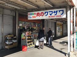 クマザワ精肉店