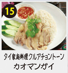 15タイ家庭料理 クルアチョントーン★ カオマンガイ