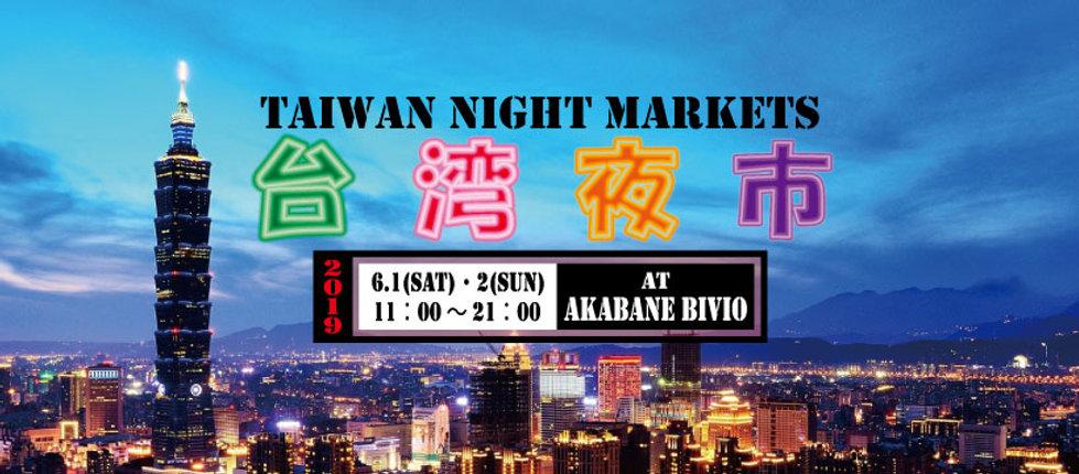 台湾夜市01.jpg