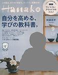 hanako202008.jpg