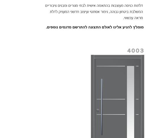 דלתות בטחון מעוצבות 4003