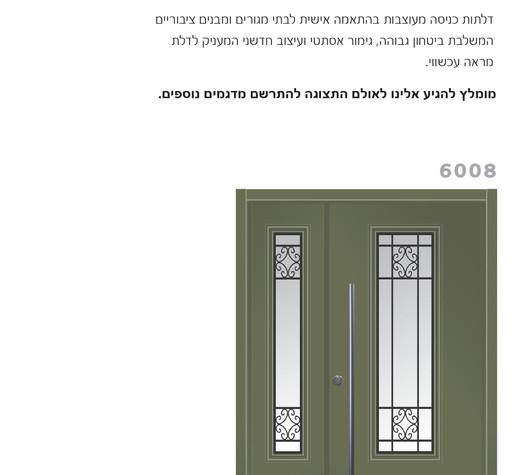 דלתות בטחון מעוצבות 6008