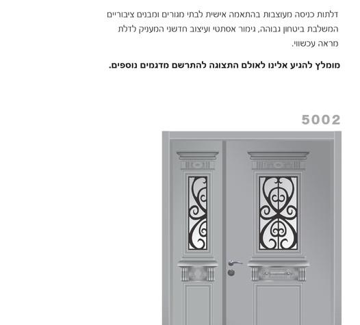דלתות בטחון מעוצבות 5002