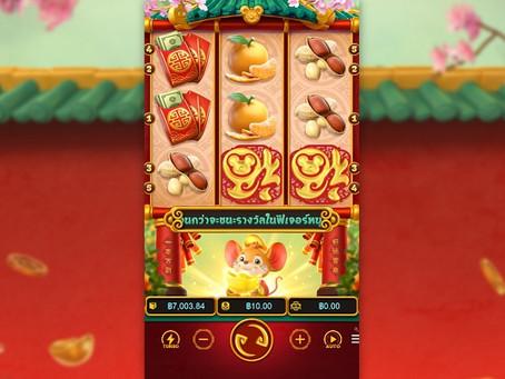 Fortune Mouse PGSLOT สุดยอดเกมสล็อตแจกเงิน เกมทำเงินอันดับ 1 ในไทย